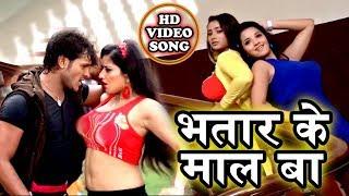 भतार के माल बा - तन मन में आग लगा देगा ये वीडियो - इस वीडियो को अकेले ही देखे Bhojpuri