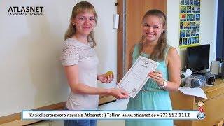 """Отзыв - """"На уроках много играли!"""". Ура! Понравились уроки эстонского в Atlasnet:)"""
