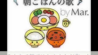コクリコ坂から 『朝ごはんの歌』/手嶌葵 【歌ってみた】 by Mar.