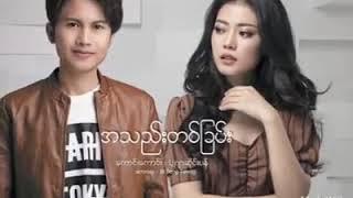Kaung Kaung , L Ja Seng Pan - အသည္းတစ္ျခမ္း -(Myanmar new song)