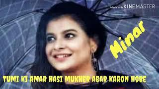 Tumi ki Amar hasi mukher abar karon hobe song (minar) lyrics by Galaxy music zone