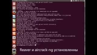 Установка программ для взлома Wi Fi : Reaver и Aircrack
