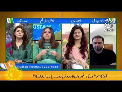 Ghairon Ka Dard Ziyada..Ya..Apno Ka?  Aaj Pakistan with Sidra Iqbal   12 October 2021   Aaj News