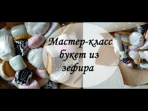 Букеты из конфет печенья зефира — photo 1