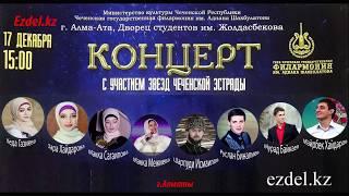 Концерт с участием звезд Чеченской эстрады 17 12 2015 г.Алматы(, 2016-03-21T13:32:45.000Z)