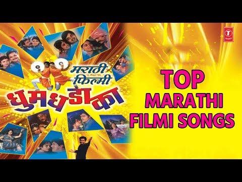 फिल्मी धूमधडाका - मराठी चित्रपट गीत    FILMI DHUMDHADAKA (Top Songs) - MARATHI FILM SONGS