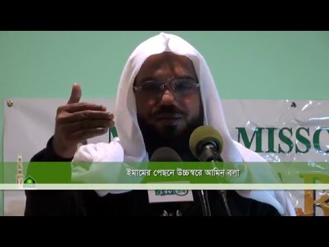 2Q/A Mufti Abdul Malek, Secretary general American Muslim Center By Muhammad Shahidullah