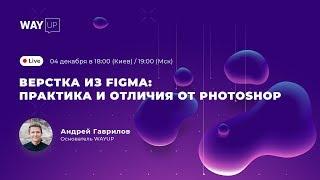 Верстка из Figma: практика и отличия от Photoshop (PSD)