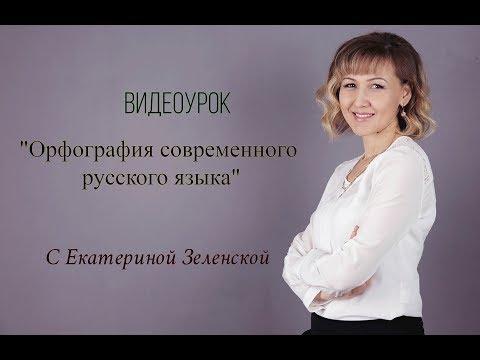 Как научиться правильно писать диктанты по русскому языку без ошибок