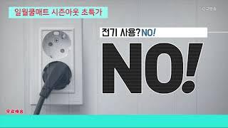[공구몬] 일월 쿨매트 시즌아웃 초특가