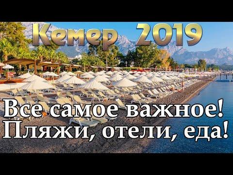 Турция 2019 | Кемер | Kemer | Отдых в Турции | Пляжи | Отели | НЕ Орел и Решка