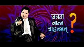 Janta Janna Chahanchhan ~ जनता जान्न चाहन्छन | Prime Times Live