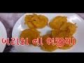 Crispy Aloo and Onion Pakoras (Potato Fritters) Bhajiya - બટાકા ના ભજીયા