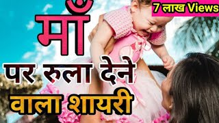 Maa per rula dene wali heart touching Status, shayari ||माँ पर शायरी हिन्दी में||
