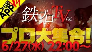 【鉄プロTV(プレ放送)】プロライセンス選手がドキュメンタリー動画の主役を争奪!!Vol.0
