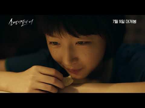 (2021아카데미특별전)소년시절의 너 메인 예고