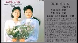 京都の歌18 比叡おろし 安田祥子
