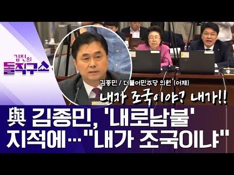 """與 김종민, '내로남불' 지적에…""""내가 조국이냐"""" 발끈   김진의 돌직구쇼"""