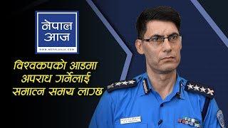 दीपक मनाङे र गणेश लामाका सहयोगीलाई पछ्याउँदैछौँ  |SSP Bishwo Raj Pokheral | Nepal Aaja
