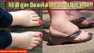 पैरों की सूजन चार मुख्य अंगो के खराब होने के संकेत I Foot & Ankle Tendonitis