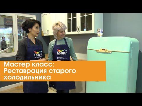 Чем покрасить старый холодильник своими руками