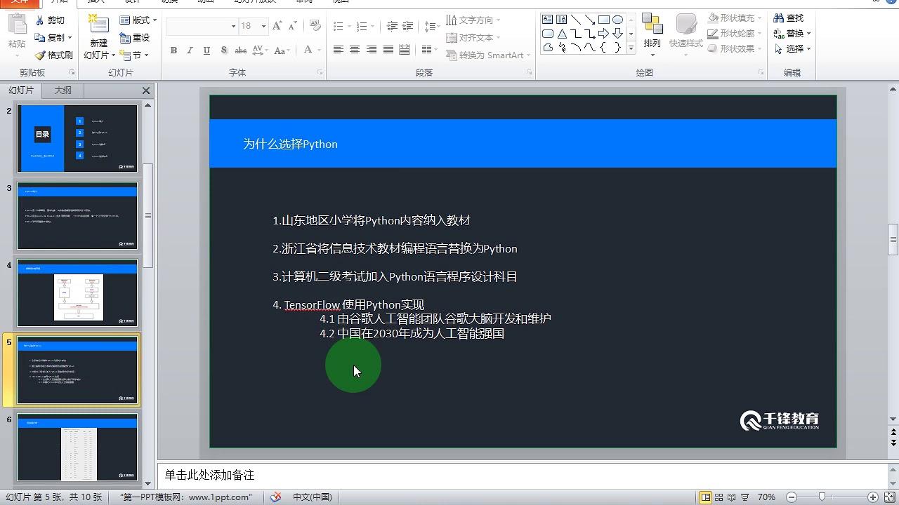 千鋒Python教程:01 Python簡介 - YouTube