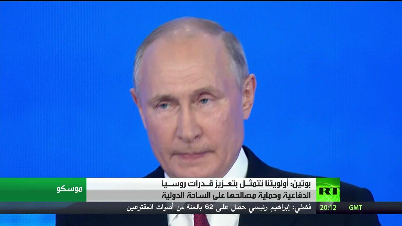 بوتين: أولويتنا تتمثل بتعزيز قدرات روسيا الدفاعية وحماية مصالحها على الساحة الدولية  - نشر قبل 8 ساعة