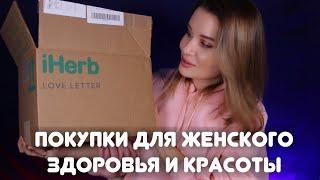 iHERB покупки для  ЖЕНСКОГО ЗДОРОВЬЯ и КРАСОТЫ и не только