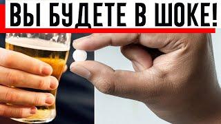 В Китае добавляют таблетку аспирина в пиво и получают средство, которое используют в домашнем быту!