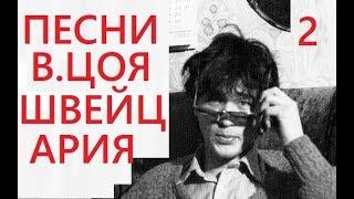ЦОЙ ЖИВ! ПЕСНИ ЦОЯ В ШВЕЙЦАРИИ 2 ЧАСТЬ Kuzmenko Feskin