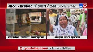 Bharat Bhalke | Last Rites | भारत भालके यांचं पार्थिव पंढरपुरात, नागरिकांना अश्रू अनावर-TV9