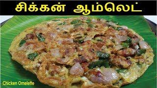 சிக்கன் ஆம்லெட் | Chicken Omelette in Tamil | Easy Egg Recipes | Indian Chicken Omelette