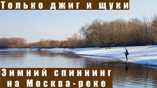 Зимний спиннинг на Москва реке Только джиг и щуки