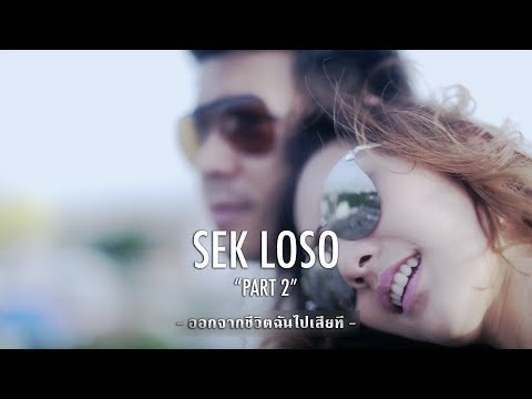 ออกจากชีวิตฉันไปเสียที - Sek Loso