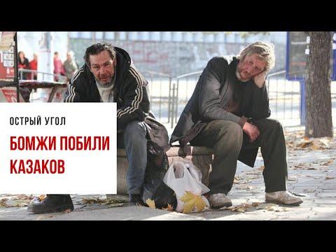 Вывоз бомжей закончился избиением казаков