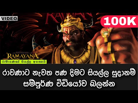 RAVANA | Ready to revive Ravana online watch, and free download video or mp3 format