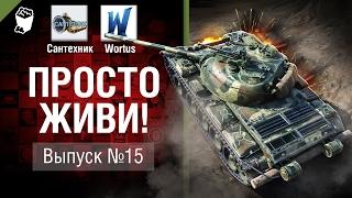 Просто живи! - Выпуск №15 - от Сантехник и Wortus [World of Tanks]