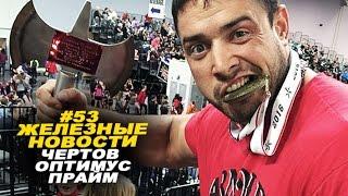 Что, черт побери, случилось с Дмитрием Трубиным? #53 ЖЕЛЕЗНЫЕ НОВОСТИ