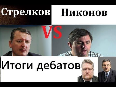 Обсуждаем дебаты Стрелкова