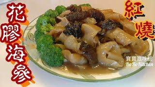 ✴️紅燒花膠海參伴時菜|賀年菜||海參|花膠|Braised Sea Cucumber And Fish Maw