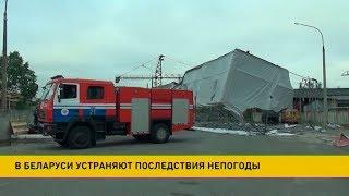 Последствия ураганного ветра устраняют в Беларуси