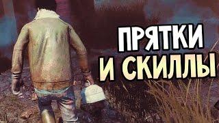 Dead by Daylight Gameplay ПРЯТКИ И СКИЛЛЫ ВЫЖИВАНИЕ
