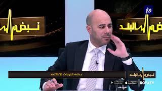 """أمانة عمان تماطل في كشف اتفاقية إعلانات الشوارع """"المثيرة للجدل"""" - (25/2/2020)"""