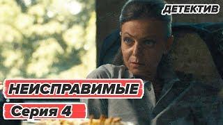 Сериал НЕИСПРАВИМЫЕ - 4 серия - Детектив HD | Сериалы ICTV