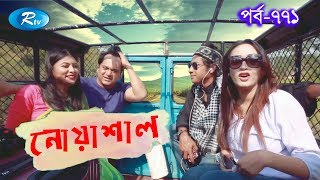 bangla comedy natok