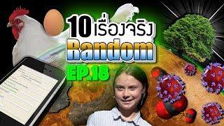 10 เรื่องจริงแบบสุ่ม (Random) ที่คุณอาจไม่เคยรู้ ~ EP.18
