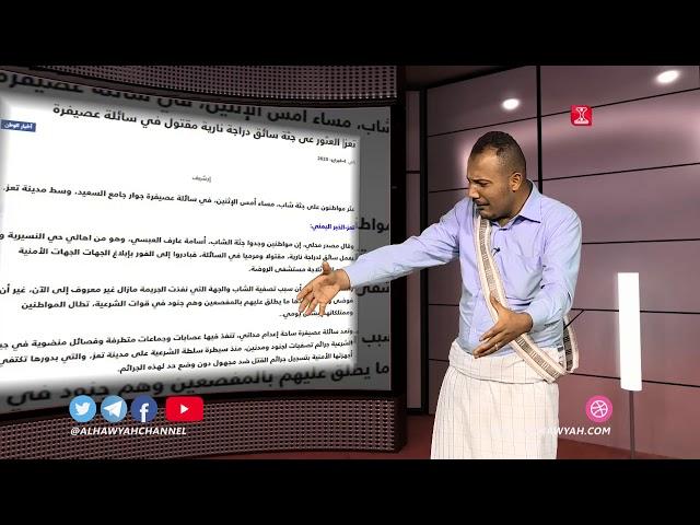 07-02-2020 - خبر وعلم - جثث في شوارع تعز