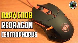 распаковка и обзор игровой мыши Redragon Centrophorus