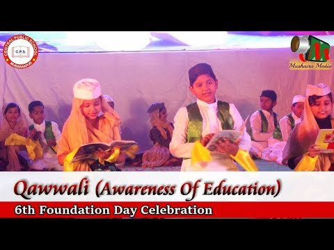 Qawwali (Awareness Of Education), Central Public School, Mubarakpur Azamgarh, Mushaira Media