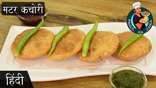 Matar Kachori Recipe | Indian Food Recipes | Easy Vegetarian Cooking Video